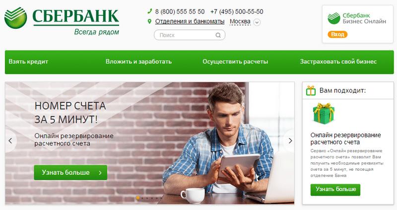 Открыть расчетный счет для ип через интернет